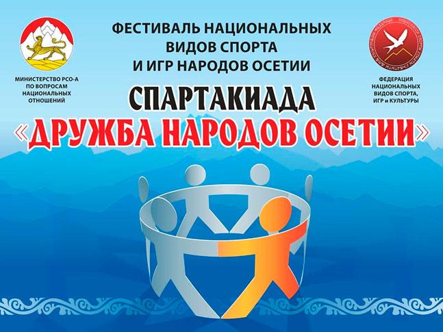 Фестиваль «Дружба народов» по национальным видам спорта народов Осетии прошел во Владикавказе