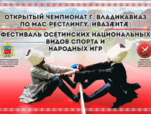 В Центральном парке на летней сцене «Ракушка» провели Открытый Чемпионат г.Владикавказ по МАС-РЕСТЛИНГУ (Ивазæнтæ).