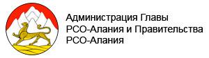 Администрация Главы РСО-Алания и Правительства РСО-Алания