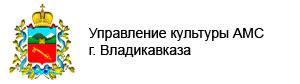 Управление культуры АМС г. Владикавказа