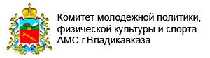 Комитет АМС г. Владикавказа по физической культуре, спорту и делам молодежи