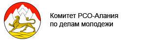 Комитет РСО-Алания по делам молодежи