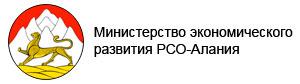 Министерство экономического развития РСО-Алания