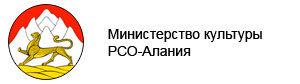 Министерство культуры РСО-Алания