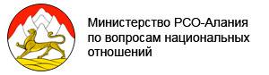 Министерство РСО-Алания по вопросам национальных отношений