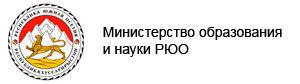 Министерство образования и науки РЮО