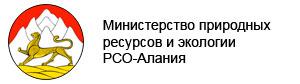 Министерство экологии и природных ресурсов РСО-Алания