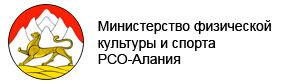 Министерство физической культуры и спорта РСО-Алания