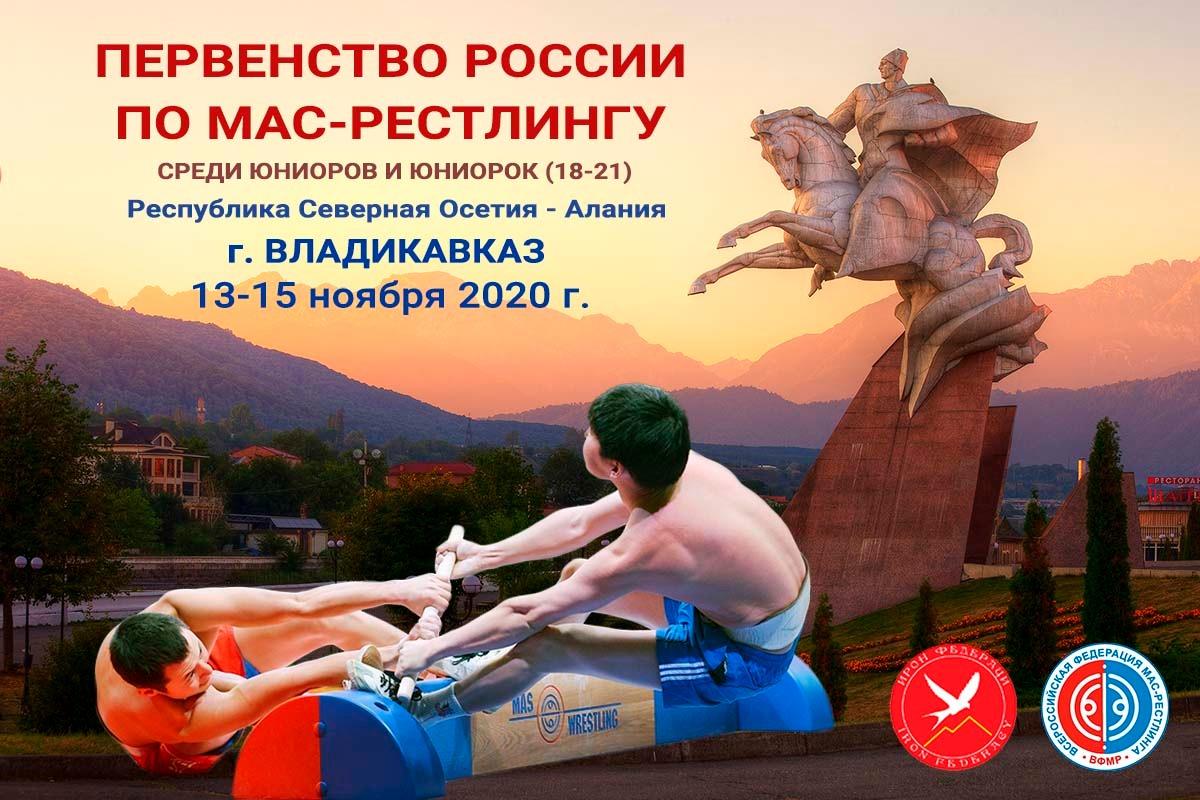 Первенство России по мас-рестлингу