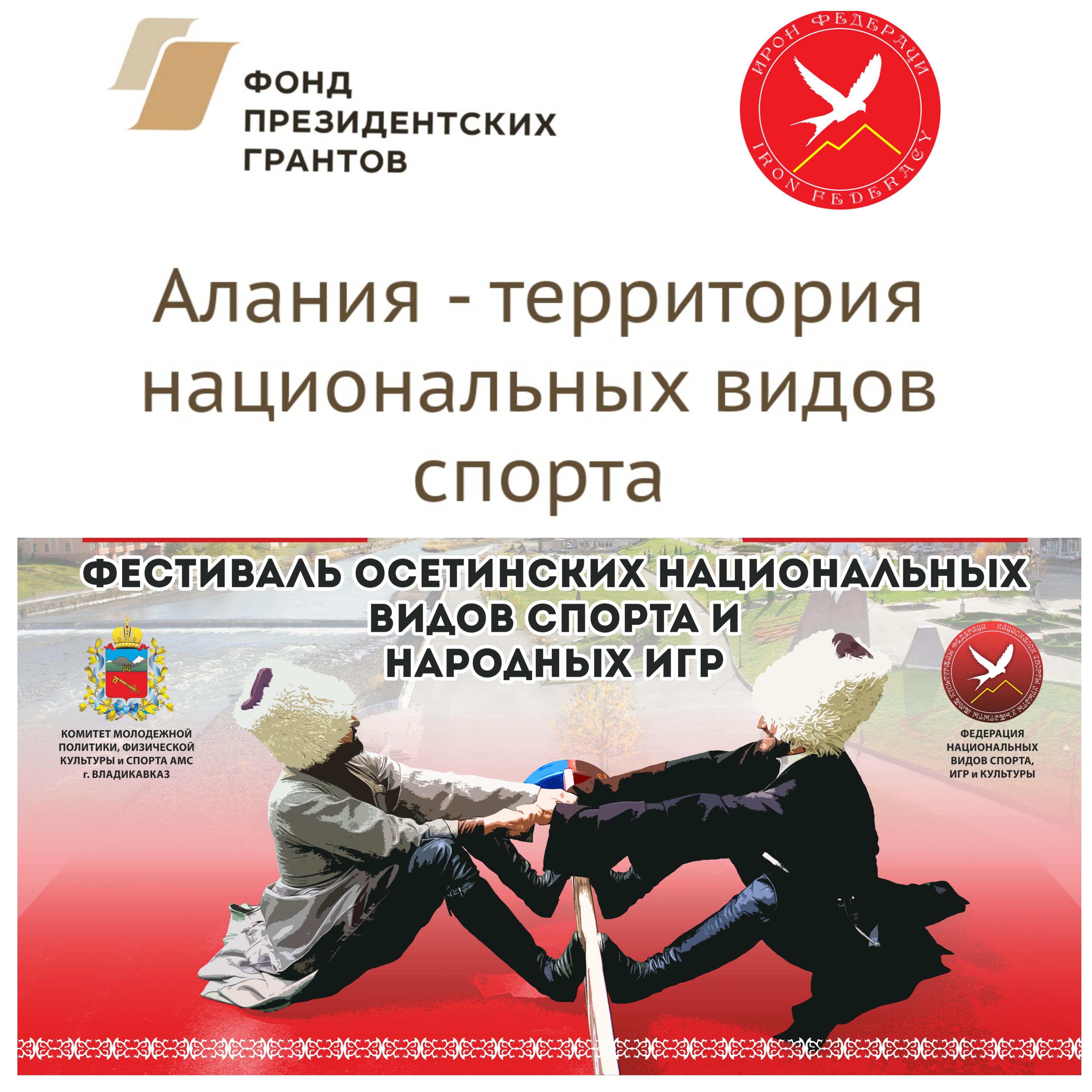 Ирон Федерация подвела итоги проекта «Алания – территориянациональных видов спорта»