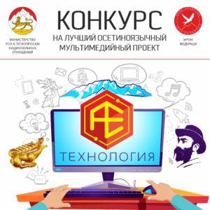 Осетия в мире технологий!